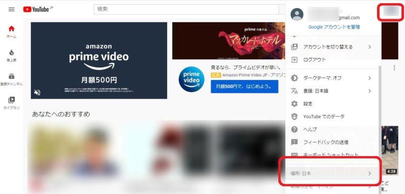 海外YouTube設定方法
