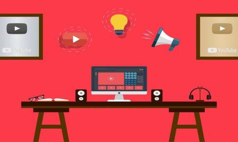 youtubeアフィリエイトの始め方と稼ぐ為の全体像